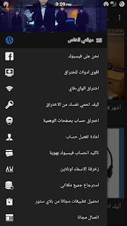 تطبيق المخترق العربي النسخة 7