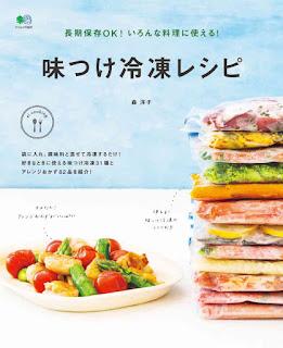 長期保存OK! いろんな料理に使える! 味つけ冷凍レシピ [Choki Hozon OK! Ironna Ryori Ni Tsukaeru!], manga, download, free