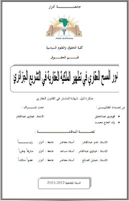 مذكرة ماستر: دور المسح العقاري في تطهير الملكية العقارية في التشريع الجزائري PDF