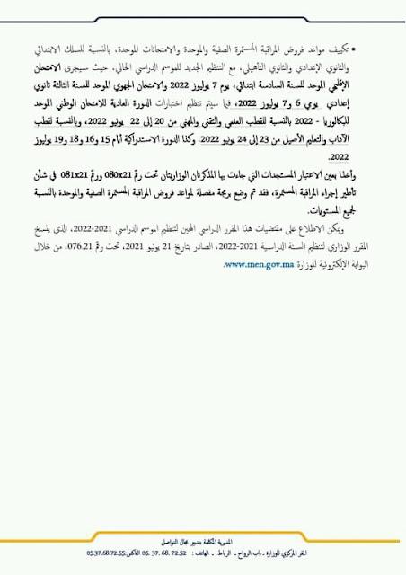 بخصوص الدخول المدرسي 2021\2022 بلاغ وزارة التربية