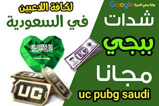 اشحن شدات ببجي مجانا السعودية | uc pubg saudi