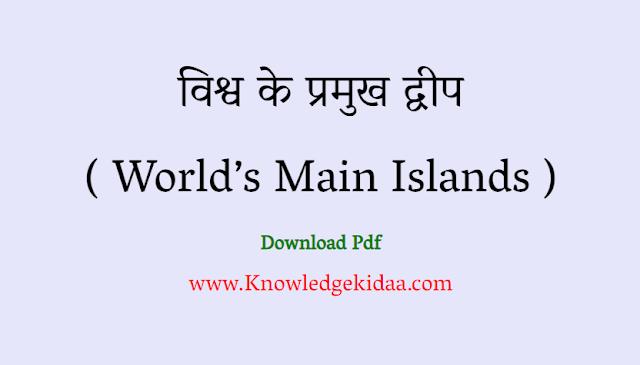 विश्व के प्रमुख द्वीप  World's Main Islands