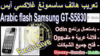 فلاش, GT S5830 arabic firmware, GT S5830 فلاشة عربية, GT S5830 تعريب, GT S5830, GT S5830 تعريب هاتف, GT S5830 flash arabic, flash GT S5830, باستعمال بوكس UFSTurbo HWK, flash samsung GT-S5830 use ufsturbo hwk, how to flash use box ufsturbo hwk sarasoft, arabization samsung galaxy ace gt-s5830, arabic firmware gt-s5830, firmware gt-5830 dzgsm.com, how to instal arabic language gt-s5830, how to arabic language samsung galaxy, how to use box flash ufsturbo hwk, charismatik tube