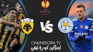 مشاهدة مباراة ليستر سيتي وآيك أثينا بث مباشر اليوم 10-12-2020 في دوري أبطال أوروبا