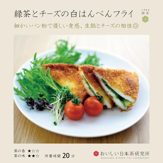 日本茶ノ生餡「しずおか緑茶」を使った、緑茶とチーズの白はんぺんフライのレシピ。おいしい日本茶研究所。