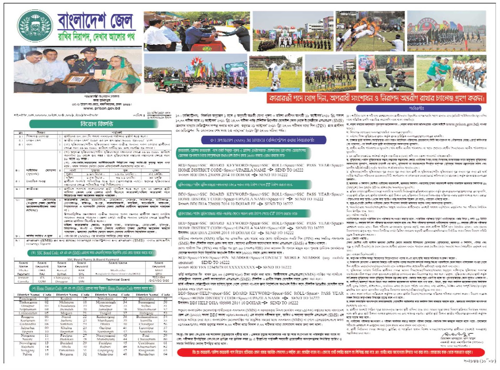 Bangladesh Jail Prison Guard Recruitment Circular 2018
