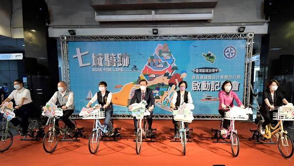 中臺灣區域治理平台7縣市聯合防疫 推20條觀光自行車道
