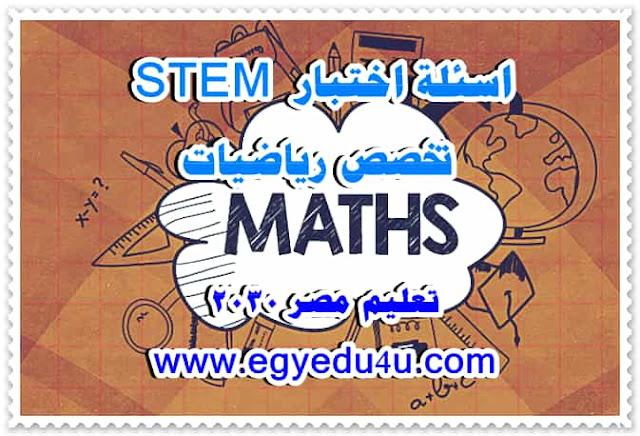 اسئلة اختبار Stem رياضيات مسابقة المعلمين وزارة التربية