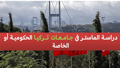 جامعات تركيا الدراسة في تركيا جامعة اسطنبول الحصول على قبول دراسي في جامعة اسطنبول و جامعة ميديبول