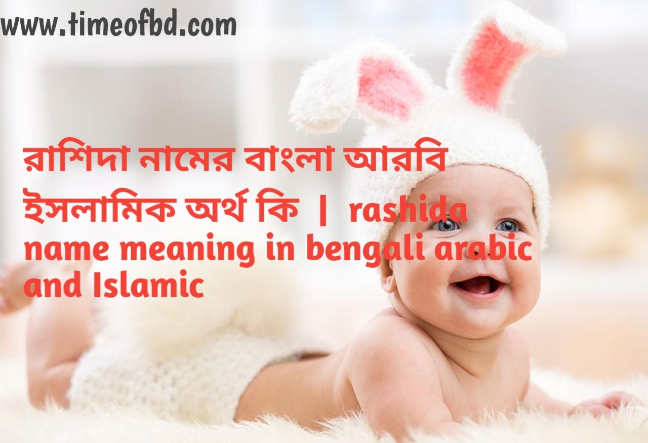 রাশিদা নামের অর্থ কী, রাশিদা নামের বাংলা অর্থ কি, রাশিদা নামের ইসলামিক অর্থ কি, rashida name meaning in bengali