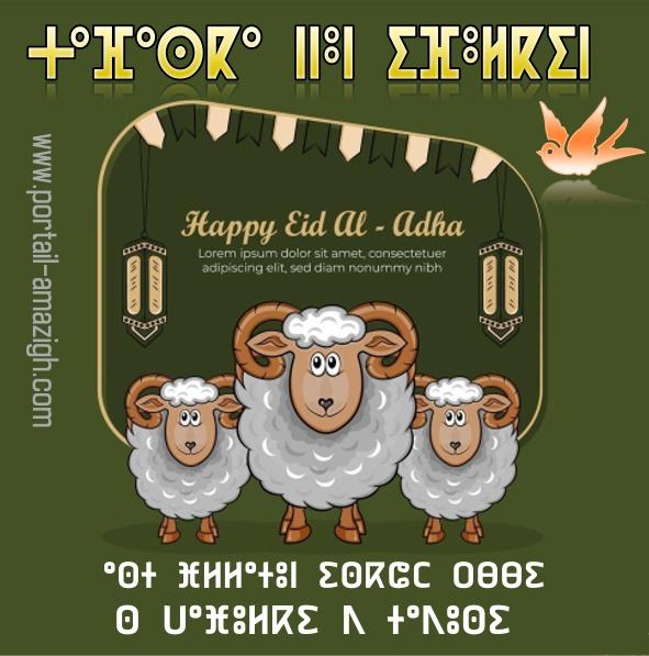 بطاقة التهنئة عيد الاضحى  تيفيناغ