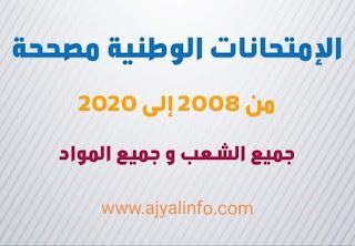 Bac 2020- 2021