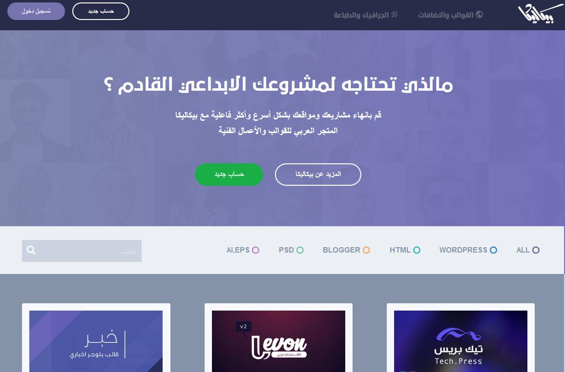 dfd12e5c5 بيكاليكا هو متجر الكتروني عربي يسعى من خلال منتجاته الى مساعدة أصحاب  المشاريع الناشئة، المصممين، والمطورين لانجاز أعمالهم بشكل أسرع وأكثر  احترافية،