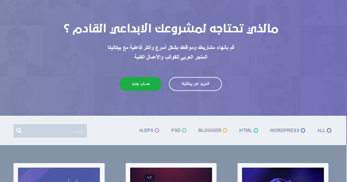 5780e787b بيكاليكا - متجر عربي لبيع وشراء التصاميم والأعمال الفنية - إبدأ.كوم - منصة  مشاريع الويب و الشركات الناشئة