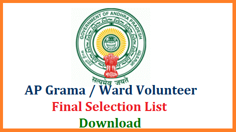 Andhra Pradesh Grama Volunteer Recruitment 2019 Selection List Released. AP Village/ Ward Volunteer Results List of Selected candidates you may Download from her immediately after released officially in the official website. Panchayat Raj Dept of AP Recieving Online Application Forms from eligible and interested aspirants. After the submission of Application Forms, officials will start verifying of recieved application Forms to be held from 10.07.2019 and will prepare District wise Selection List for Mandal Level Interview. AP Grama Volunteer Display of Selection for certificate verification download here ap-grama-ward-village-volunteer-final-selection-list-for-interview-certificate-verification-download