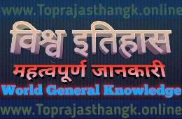 World History Most Important Gk Question Top Rajasthan 50 Gk question  इतिहास के समन्बधित