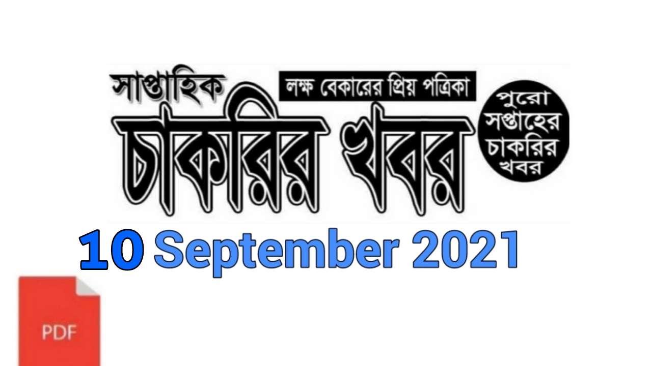 saptahik-chakkir-khobor-10-september-2021