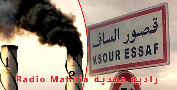 المهدية : أهالي قصور الساف يطالبون بإغلاق مصنع الفيتورة