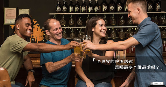 Top Beer Consuming Cuntry 啤酒誰喝最多