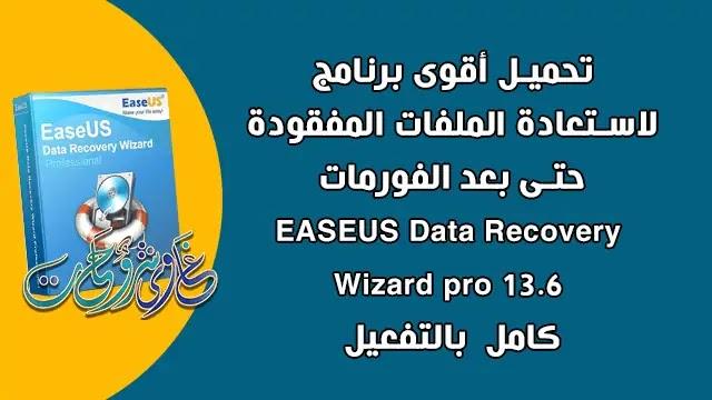 تحميل برنامج EaseUS Data Recovery 13.6 لاستعادة الملفات المحذوفة للكمبيوتر والماك.