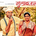 Gulabjaam (2018) Marathi Movie