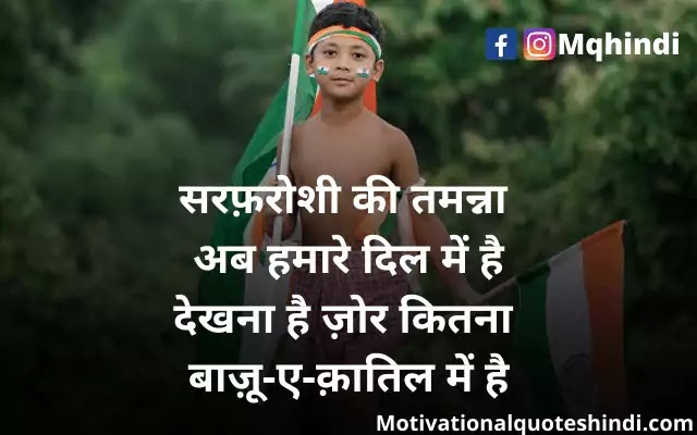 Indian Flag With Shayari