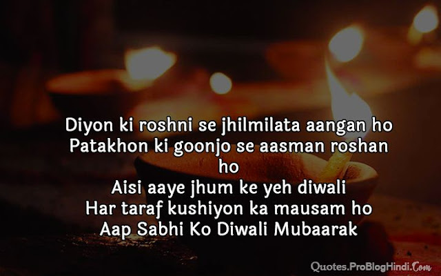 quotes on diwali festival in hindi