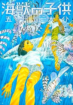 Kaijuu no Kodomo Manga