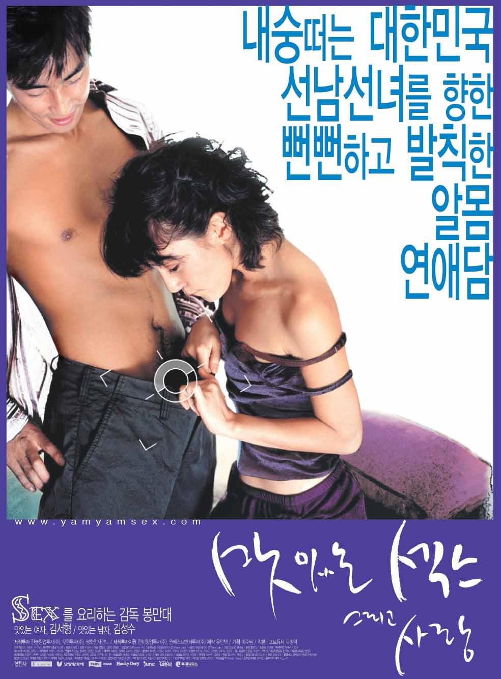 yuzhniy-koreya-seks-kino