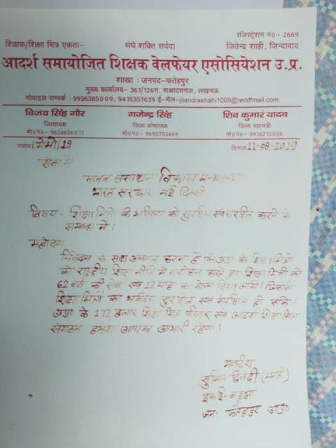 Fatehpur - शिक्षामित्रों ने सरकार को लिखी खून की चिट्ठी , वेतन समेत तमाम मांगों को लेकर लिखी चिट्ठी   shiksha mitra use blood write letter to cm of up - शिक्षा मित्रों ने समान वेतन के लिए सीएम योगी को ख़ून से लिखा पत्र