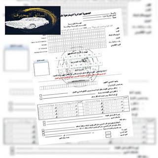 نموذج شهادة طبية بالجزائر 2020
