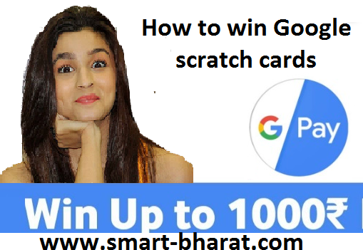 Google Pay can win up to Rs. 1 thousand, learn how to win Google scratch cards,