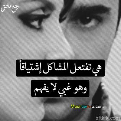 صور حزن 2018 مكتوب عليها كلمات حزن وعتاب مصراوى الشامل