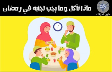 ماذا نأكل وما يجب تجنبه في رمضان