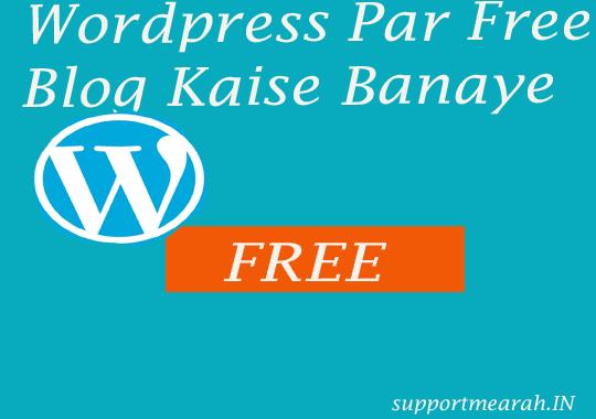 wordpress par free blog kaise banaye