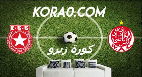 مشاهدة مباراة الوداد والنجم الساحلي بث مباشر اليوم 29-2-2020 دوري أبطال أفريقيا