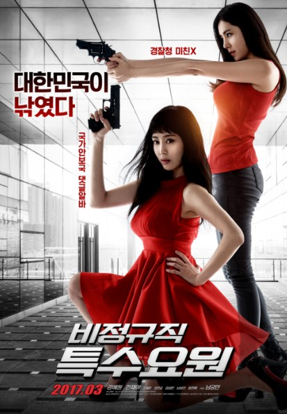 Sinopsis / Alur Cerita [K-Movie] Part Time Spy (2017)