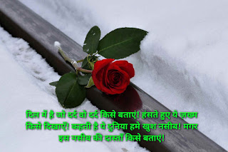 heart broken quotes in hindi