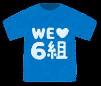 クラスTシャツのイラスト(6組)