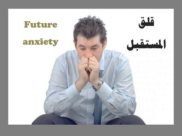 قلق المستقبل future anxiety