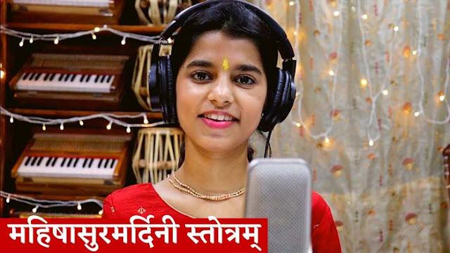 Aigiri Nandini Lyrics | Mahisasurmardini Stotram | Maithili Thakur