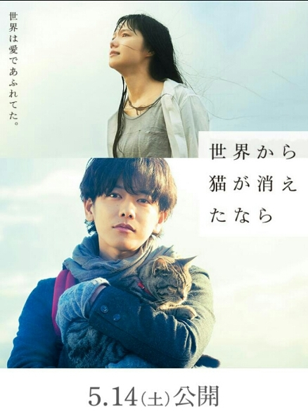 Sinopsis If Cats Disappeared From the World (2016) - Film Jepang