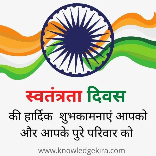 150+ Best Happy Independence Day 2021 Quotes, Shayari, SMS, Status