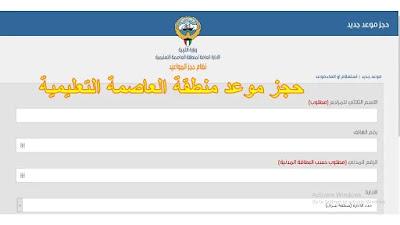 خطوات حجز موعد منطقة العاصمة التعليمية