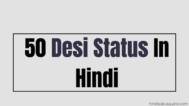 [Best] 50 Desi Status In Hindi | Hindi Status Quote
