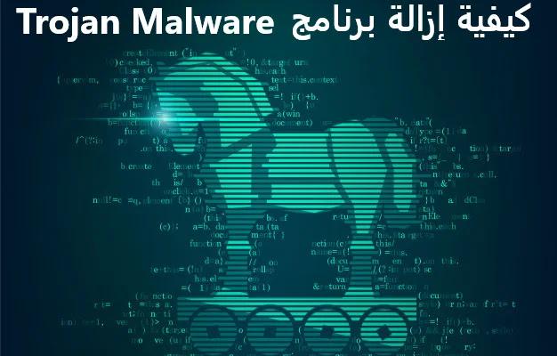 كيفية إزالة برنامج Trojan Malware من نظام التشغيل Windows 10؟