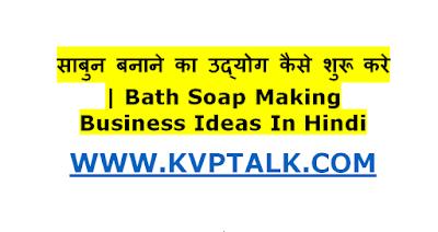 Bath Soap Making Business Ideas In Hindi