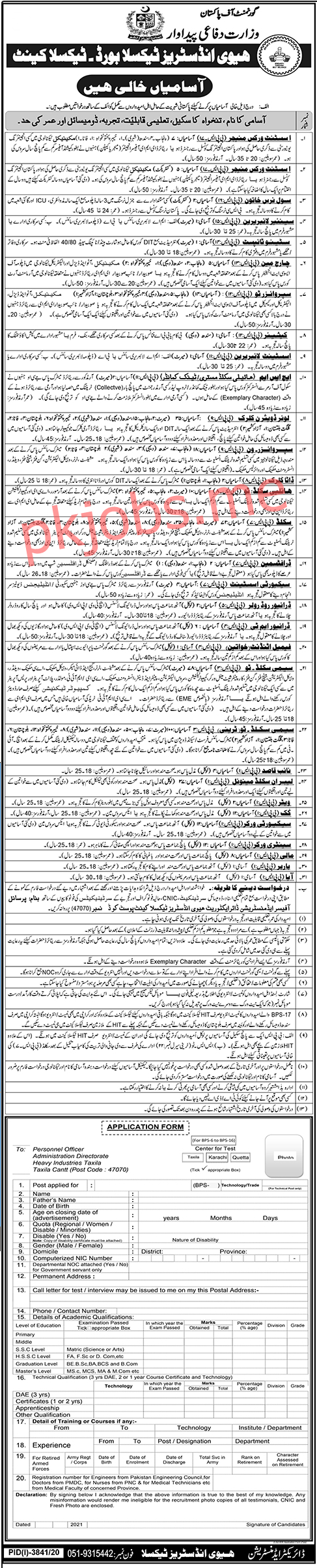 Latest Heavy Industries Taxila Board Management Posts 2021
