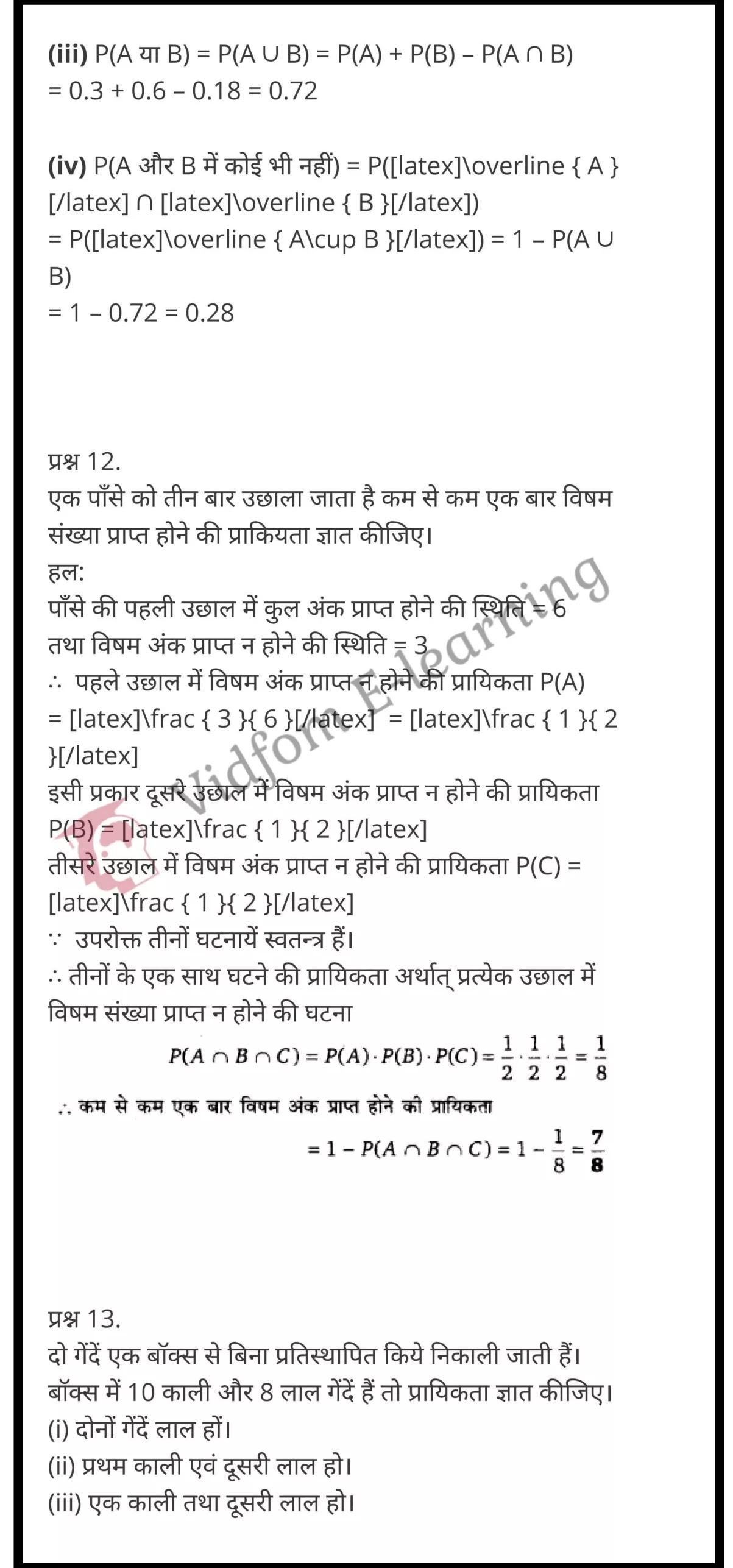 class 12 maths chapter 13 light hindi medium 14