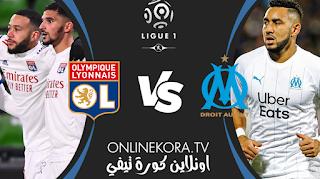 مشاهدة مباراة مارسيليا وليون بث مباشر اليوم 28-02-2021 في الدوري الفرنسي